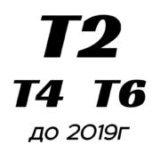Т2, Т4, Т6